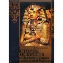 История искусств. От Древнего Египта до средневековой Европы. Зодчество. Живопись. Ваяние