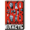 Кто есть кто в России: Законодательная власть