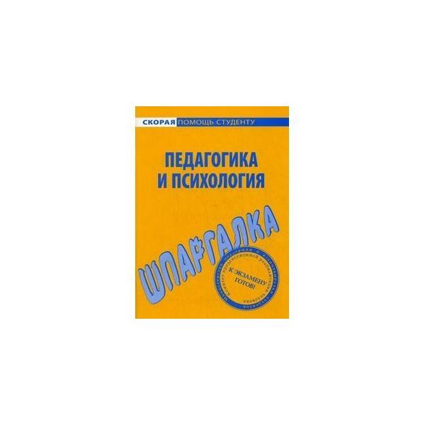 Общая Педагогика И Психология Шпаргалки
