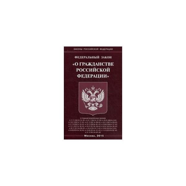 скидки 62 фз о гражданстве российской федерации 2015 знаменательной