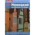 PREMIUM Немецкий разговорник и словар