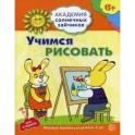 Учимся рисовать. Развивающие задания и игра для детей 6-7 лет. ФГОС ДО