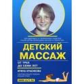 Детский массаж. Массаж и гимнастика для детей от трех до семи лет