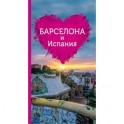 Барселона и Испания для романтиков