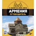 Армения. Путеводитель (+ вкладыш-раскраска)