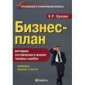 Бизнес-план: методика составления и анализ типовых ошибок.