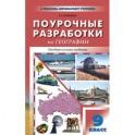 География 9 класс. Универсальное издание.