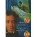 Пушкин и Шекспир.Драма театра эпохи Шекспира