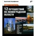 12 путешествий по Ленинградской области. Путеводитель.