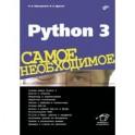 Самое необходимое. Python 3.