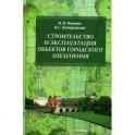 Строительство и эксплуатация объектов городского озеленения: Учебное пособие..