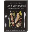 Рыба и морепродукты (закуски, основные блюда, соусы) Вкусно. Понятно. Красиво