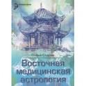 Восточная медицинская астрология. Искусство управления своей судьбой