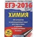ЕГЭ-16. Химия. 50 вариантов экзаменационных работ