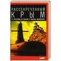 Рассекреченный Крым. Oт лунодрома до бункеров и ядерных могильников