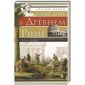 Один день в Древнем Риме. Исторические карты жизни имперской столицы в античные времена