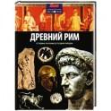 Древний Рим: от первых поселений до поздней империи