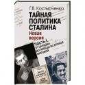 Тайная политика Сталина. Часть 1. От царизма до победы во Второй мировой.