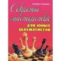 Секреты мастерства для юных шахматистов. Трофимова А.С.