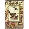 Крым. Ханы, султаны и цари