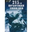 215-пехотная дивизия. 1939-1945