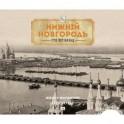 Нижний Новгород сто лет назад. Фотоальбом