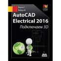 AutoCAD Electrical 2016 Подключаем 3D