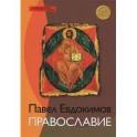 Православие. Евдокимов П.