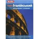 Итальянский разговорник и словарь. Для говорящих по-украински.