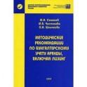 Методические рекомендации по бухгалтерскому учету аренды, включая лизинг