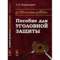Advocatus Miles: Пособие для уголовной защиты