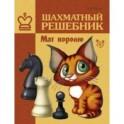 Шахматный решебник. Мат королю