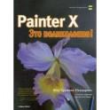Painter X - это великолепно! + CD