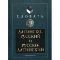 Латинско-русский и русско-латинский словарь.