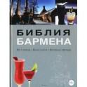 Библия бармена. Все о напитках. Барная культура. Коктельная революция.