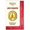 Дзен буддизм. Правильная практика