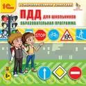 ПДД для школьников. Образовательная программа (CDpc)