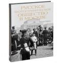 Русское фотографическое общество в Москве