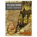 Месопотамия: колыбель человечества