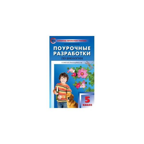 Календарно-тематическое планирование по биологии 5 класс фгос по пономаревой