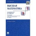 Высшая математика в вопросах и ответах.