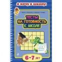 Тесты на готовность к школе. Для детей 6-7 лет