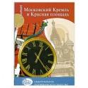 Московский Кремль и Красная площадь + карта