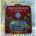 Библейские сюжеты в барельефах Петербурга.