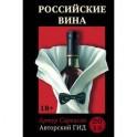Российские вина. Авторский гид 2015.
