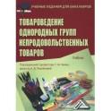 Товароведение однородных групп непродовольственных товаров: Учебник для бакалавров