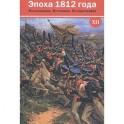 Эпоха 1812 года. Исследования. Источники. Историография. Выпуск 12