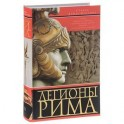 Легионы Рима. Полная история всех легионов Римской империи.