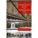 От Крымского вала до Воробьевых гор