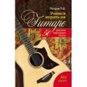 Учимся играть на гитаре без нот: 50 русских народных песен